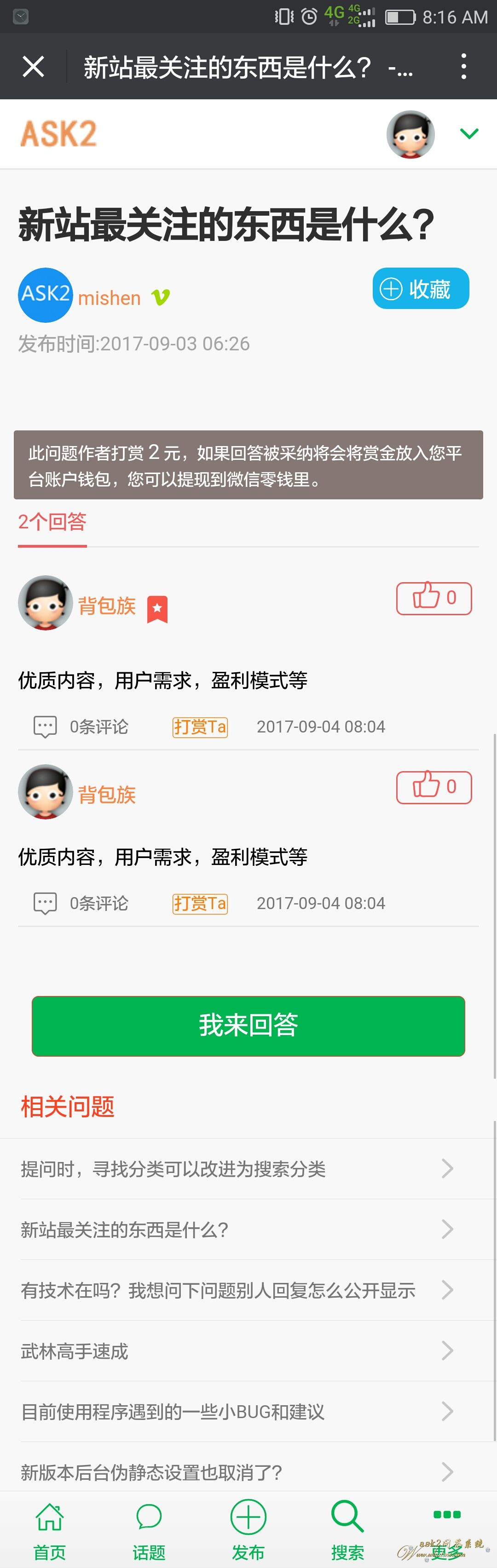 Screenshot_2017-09-11-08-16-12