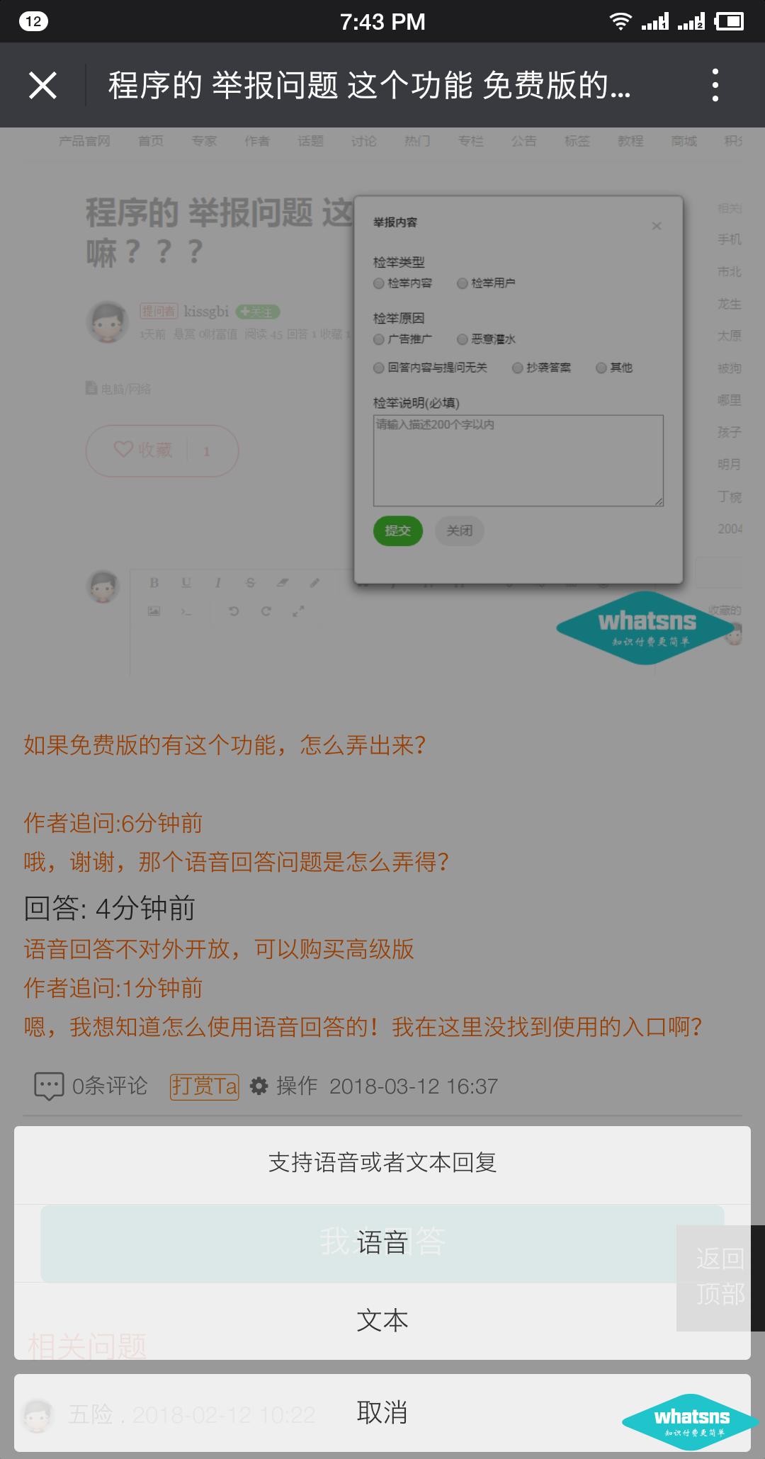 Screenshot_2018-03-15-19-43-18-480_微信