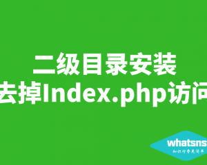 whatsns二级目录安装如何去掉index.php访问