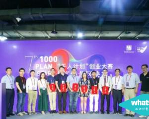 """第七届""""千人计划""""创业大赛华北区决赛在京成功举办"""