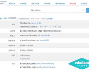 """今日头条已收购""""飞聊""""域名flipchat.cn"""