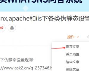 whatsns问答系统文章推荐功能设置教程