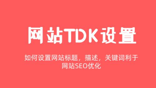 网站TDK(标题,描述,关键词)设置