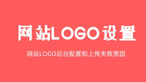 网站logo设置和注意事项