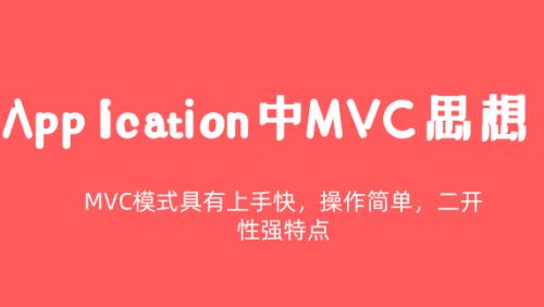 Application文件夹中MVC思想