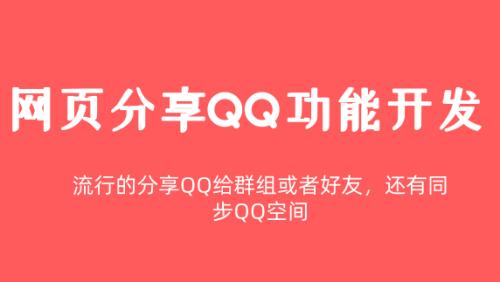 给网页添加一个分享QQ功能