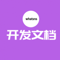 whatsns开发文档